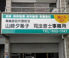 山﨑夕希子司法書士事務所_外観